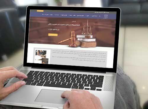 طراحی سایت وکلا پدیدار | موسسه حقوقی آوای قانون |طراحی سایت در رشت | طراحی سایت در گیلان |پدیدار مارکتینگ