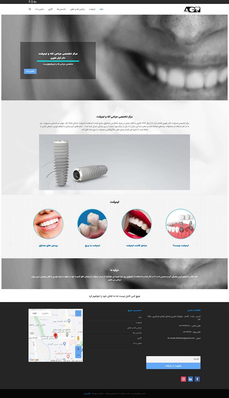 نمونه کار طراحی سایت پزشکان دکتر غفوری | پدیدار مارکتینگ | طراحی سایت در رشت | طراحی سایت در گیلان