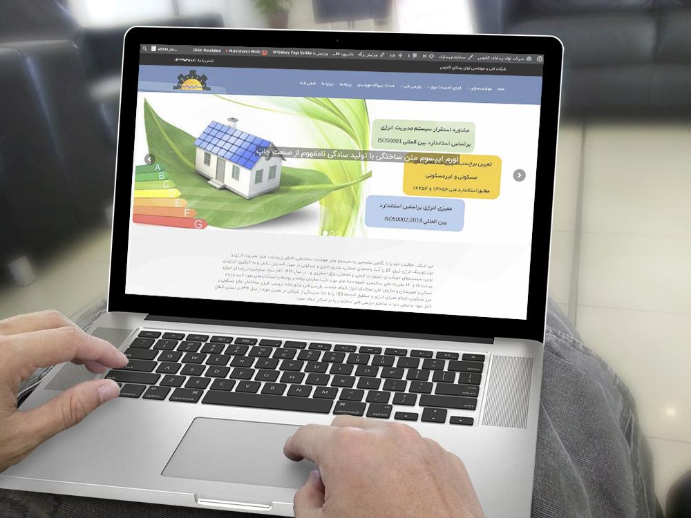 طراحی سایت شرکت توان رسانا کادوس   طراحی سایت در رشت   طراحی سایت در گیلان